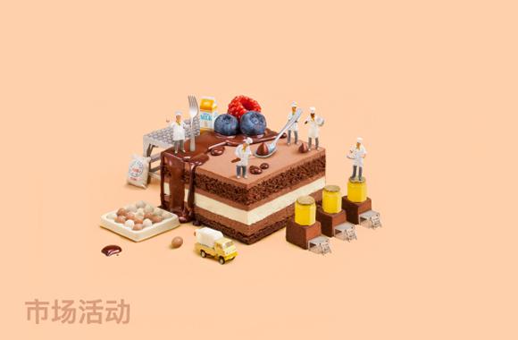 ebeecake小蜜蜂蛋糕 市场活动